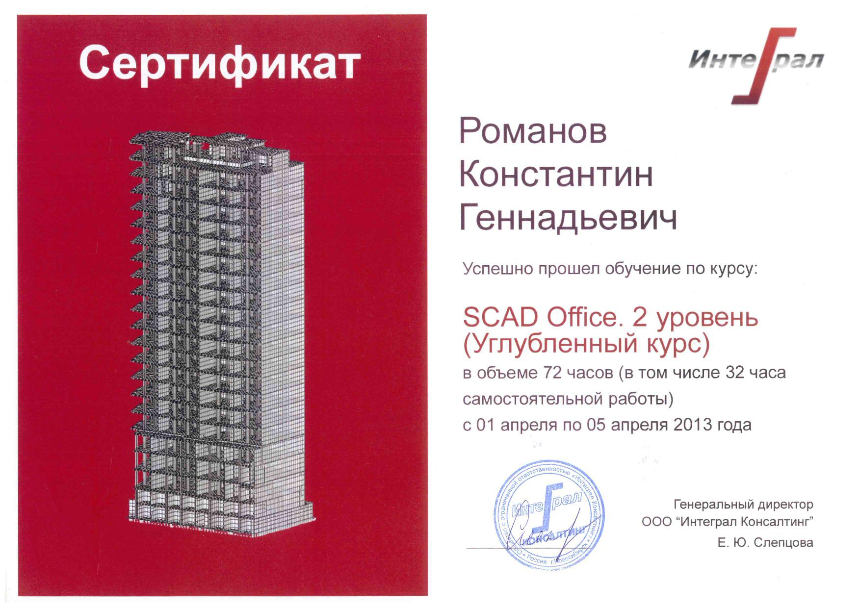 SCAD Office 2 уровень